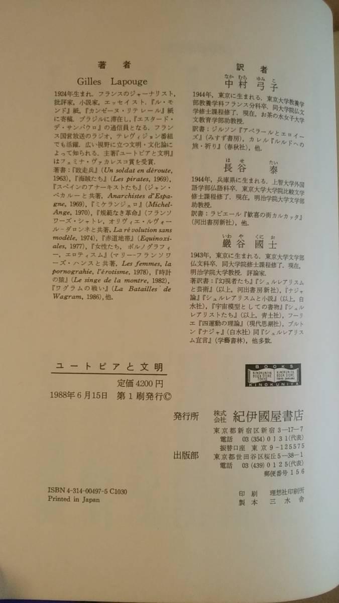 フランス文学/書籍、評論 ジル~ラプージュ/ユートピアと文明 紀伊國屋書店 1988年初版_画像8