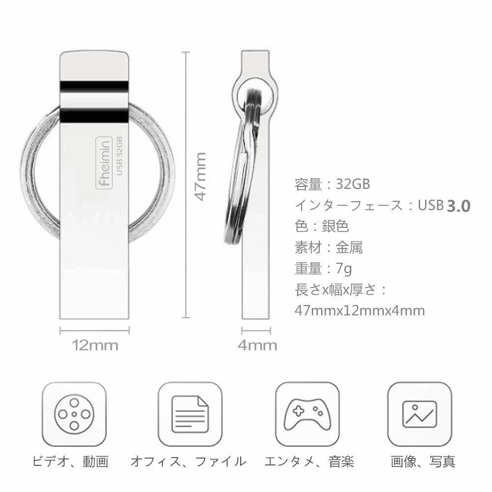 Fheimin USBメモリー 32GB USB3.0 Super Speedメモリ キーホルダーデザイン アルミ製 金属製 耐衝撃 防滴 防塵 (USB3.0 32GB) #795500_画像5