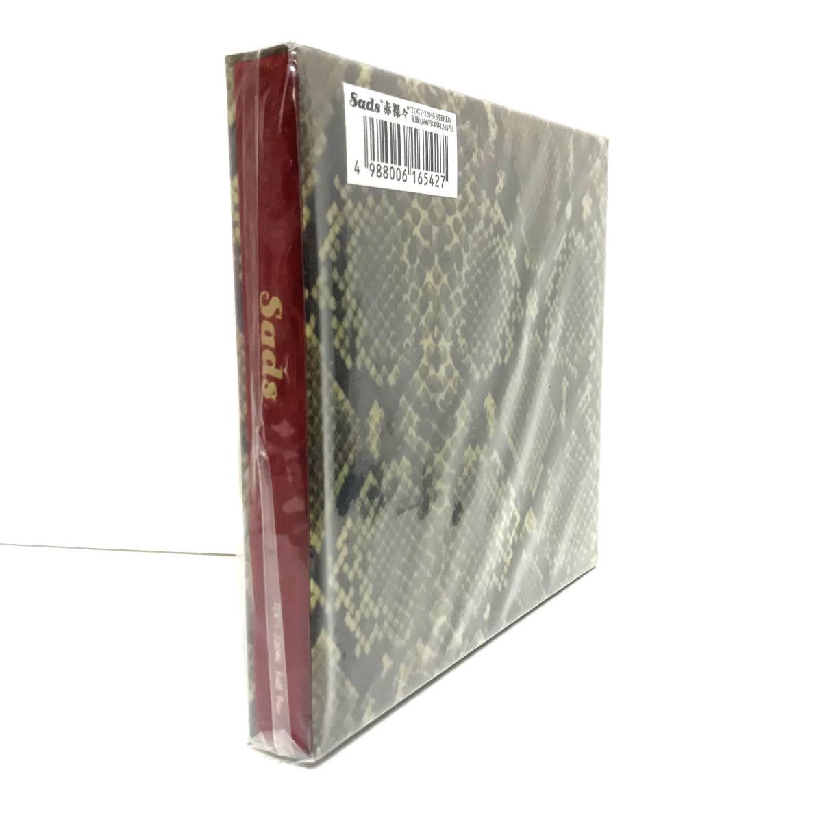 【未開封】 Sads サッズ 赤裸々限定盤 メディア付CD 清春 黒夢_画像1