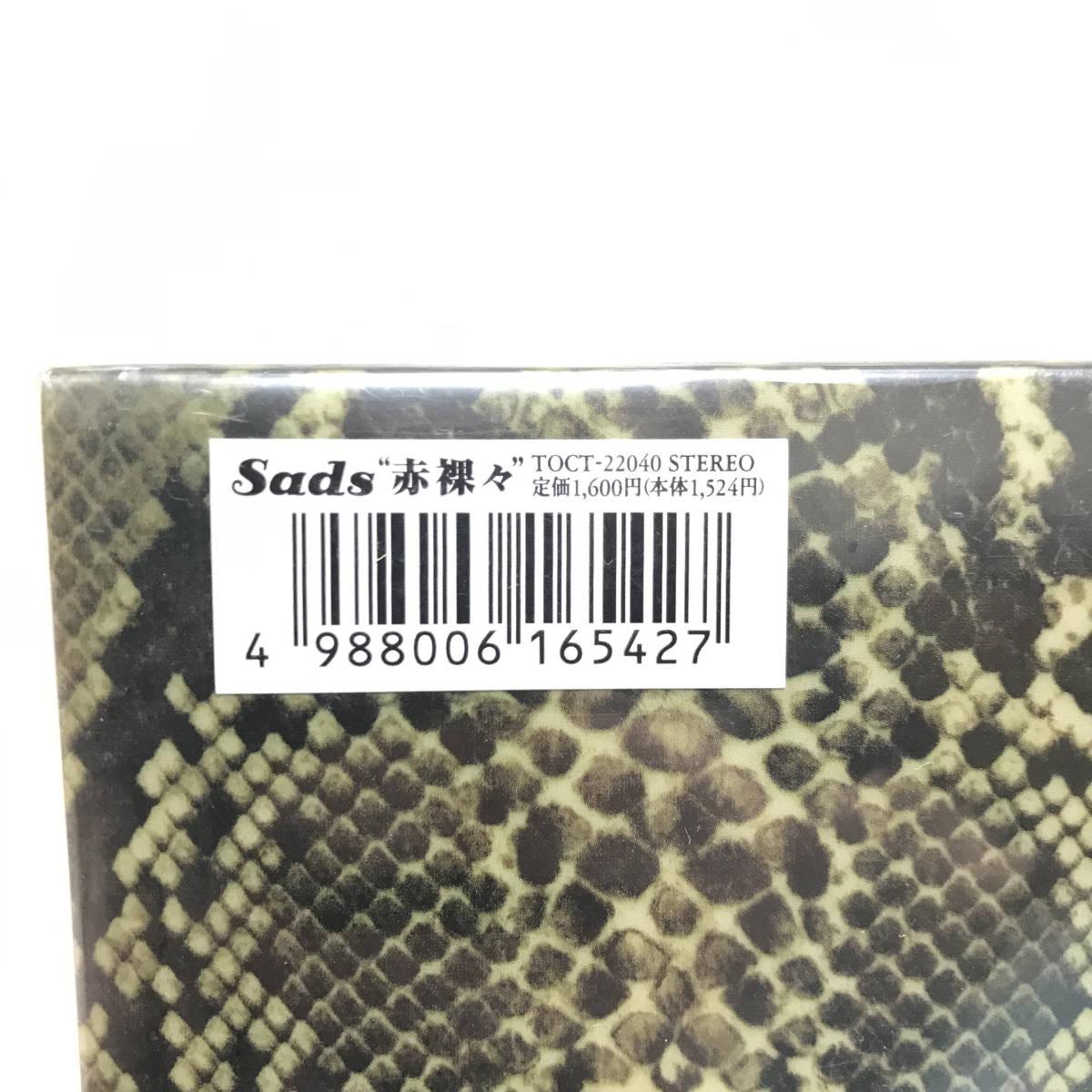 【未開封】 Sads サッズ 赤裸々限定盤 メディア付CD 清春 黒夢_画像4