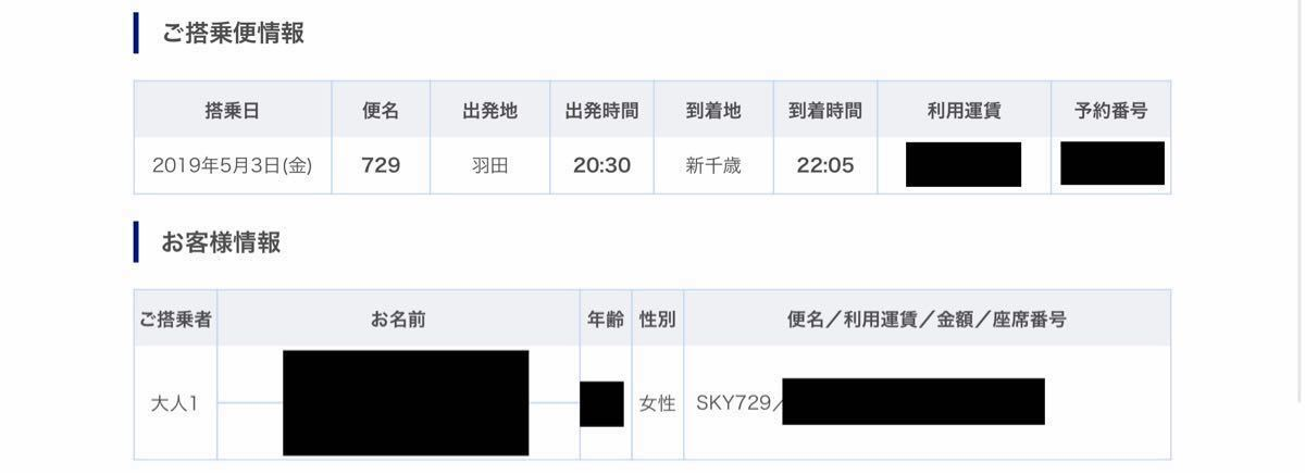 5 November 3(Fri holiday) Haneda→New Chitose 20:30-22:05 Skymark airline tickets women 1 name