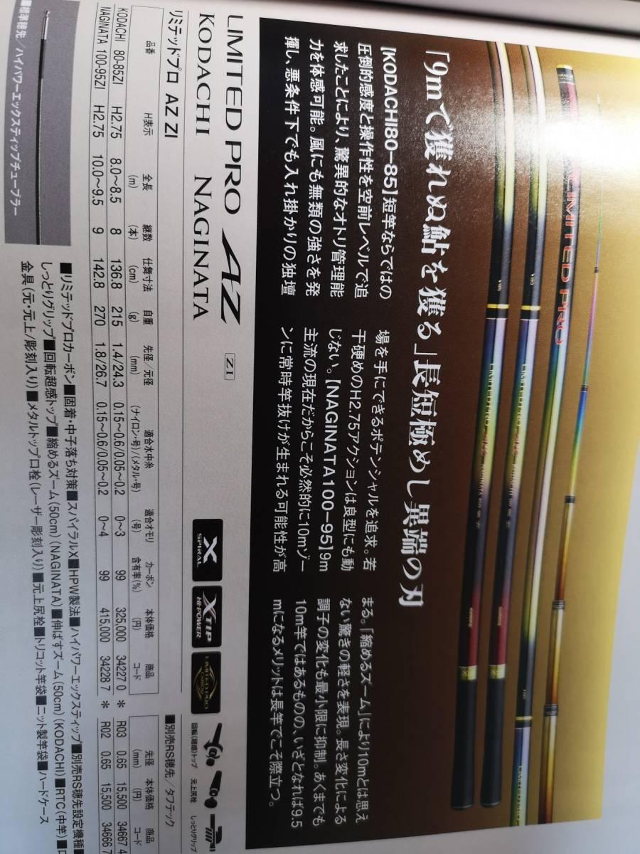 シマノ リミテッドプロAZ 小太刀80-85ZI 美品_画像10