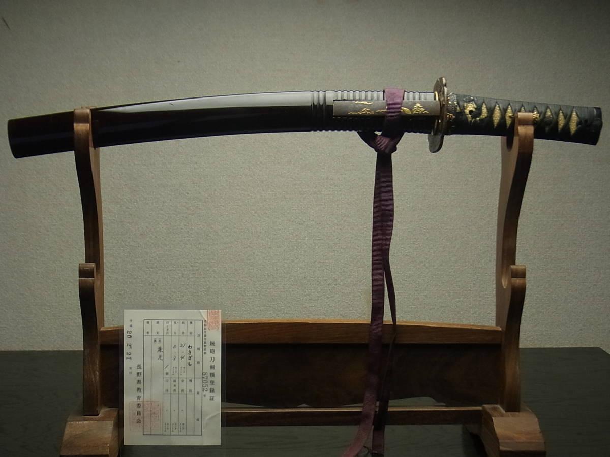906 蔵出 日本刀 在銘 兼元 脇差 拵付 在銘刀装具 小柄 鍔 蜻蛉 勝虫