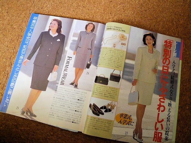 別冊ウーマンブティック L&LLサイズミセスの服 '98春 春のセットアップスーツ オーバーブラウスの実物大型紙つき 講談社_画像4
