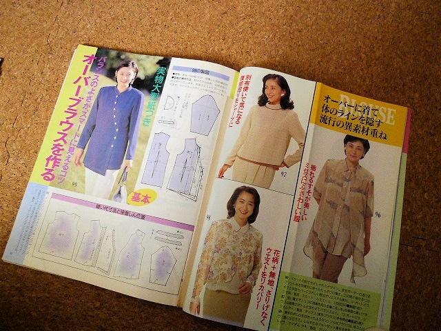 別冊ウーマンブティック L&LLサイズミセスの服 '98春 春のセットアップスーツ オーバーブラウスの実物大型紙つき 講談社_画像6