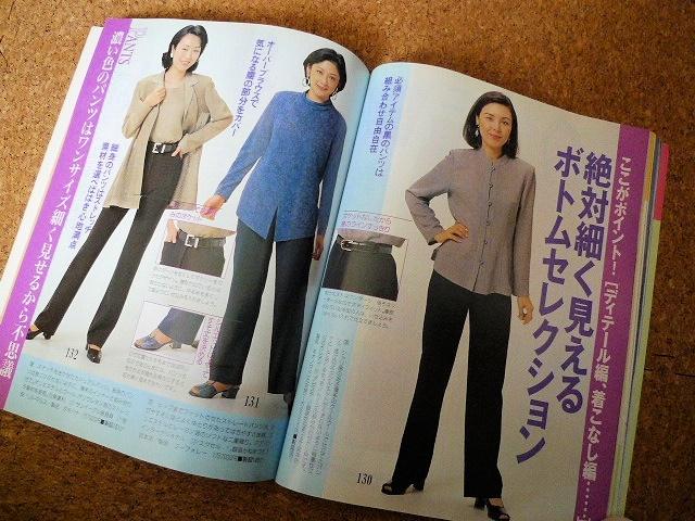 別冊ウーマンブティック L&LLサイズミセスの服 '98春 春のセットアップスーツ オーバーブラウスの実物大型紙つき 講談社_画像9