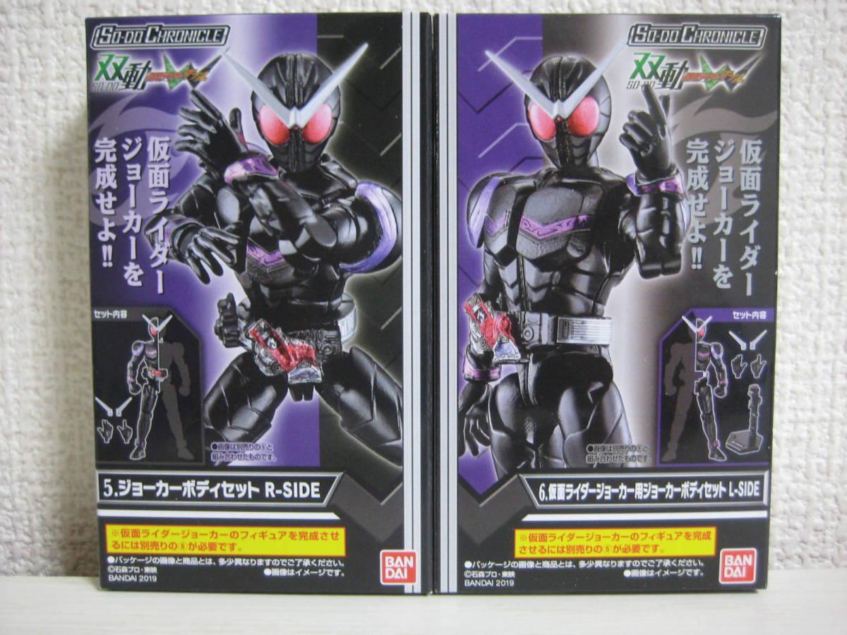 SO-DO CHRONICLE 双動 仮面ライダーW ジョーカージョーカー 2種セット 左翔太郎 桐山漣