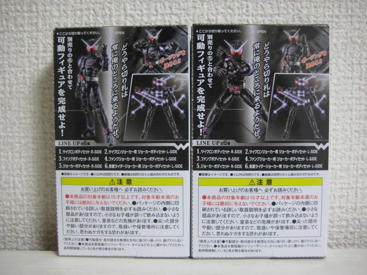 SO-DO CHRONICLE 双動 仮面ライダーW ジョーカージョーカー 2種セット 左翔太郎 桐山漣_画像2