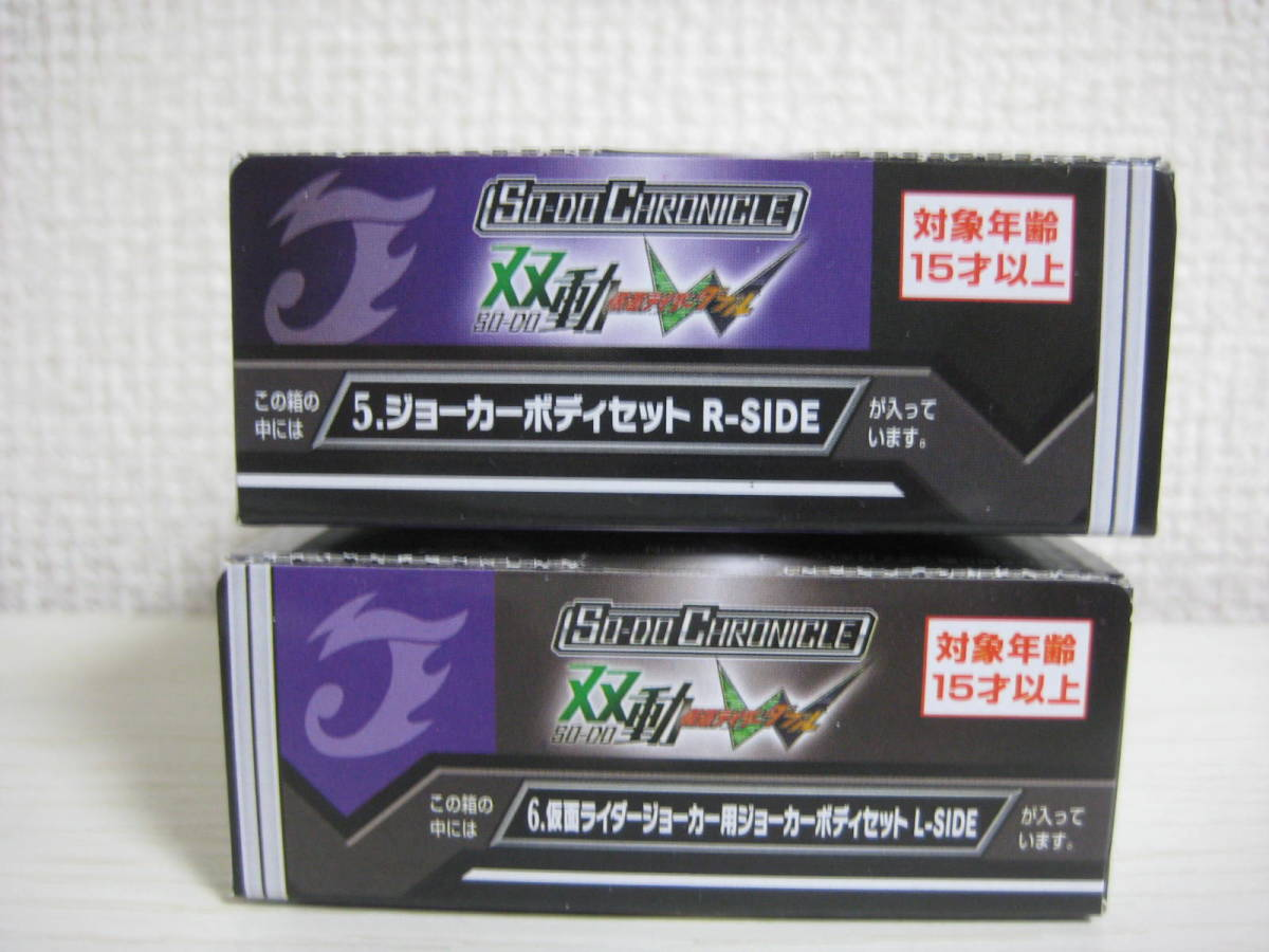 SO-DO CHRONICLE 双動 仮面ライダーW ジョーカージョーカー 2種セット 左翔太郎 桐山漣_画像3