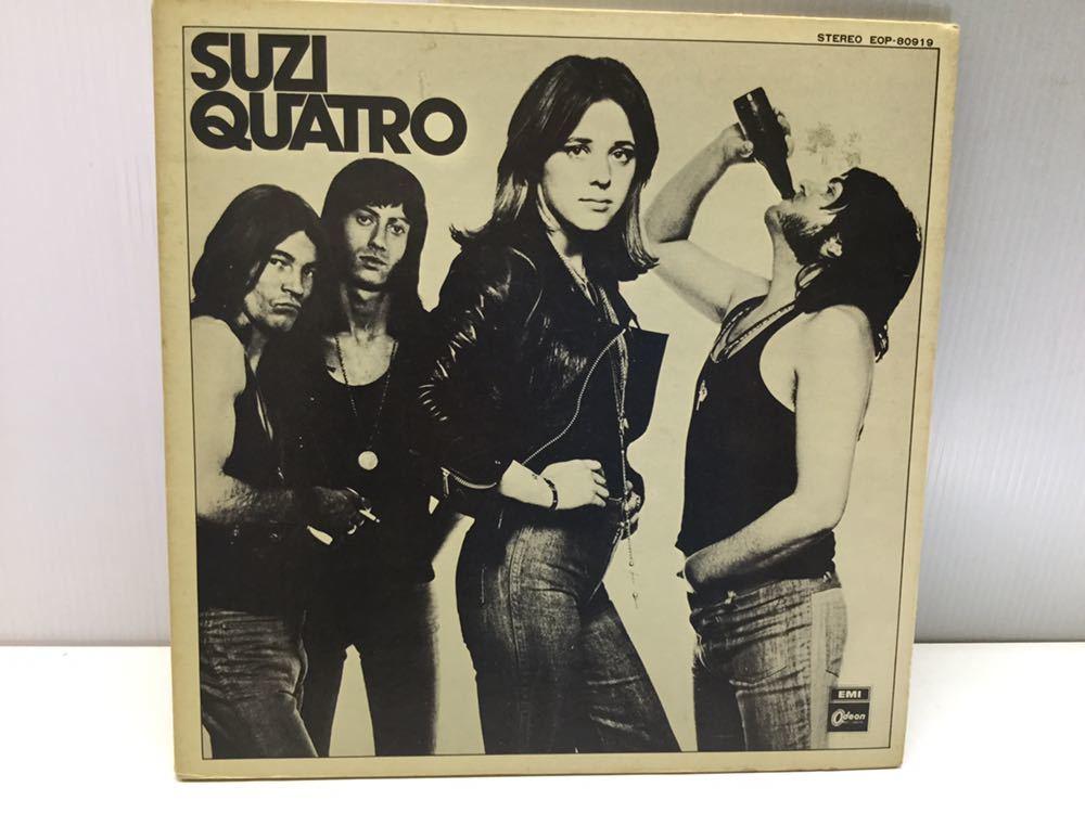 試聴済 LP SUZI QUATRO/スージー・クアトロ サディスティック・ロックの女王 洋楽 レコード