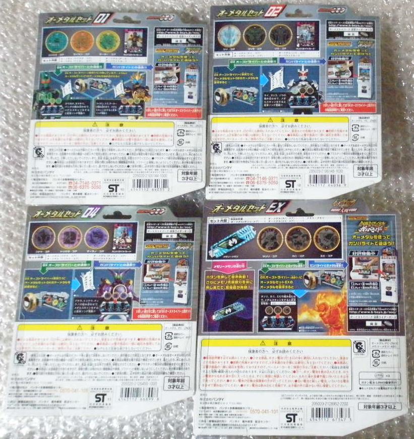 オーメダルセット 01 02 04 EX 4種 タトバ サゴーゾ プトティラ 仮面ライダーコア メモリーメモリ 新品未開封_画像2