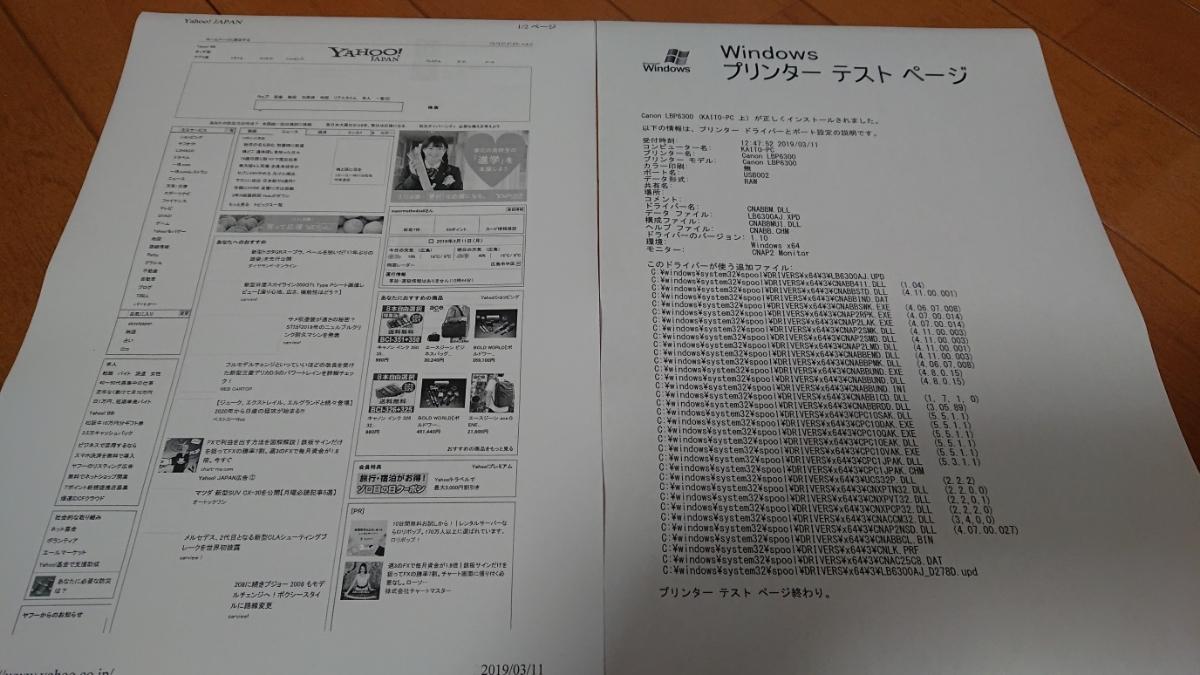 キャノンレーザープリンター LBP-6300_画像4