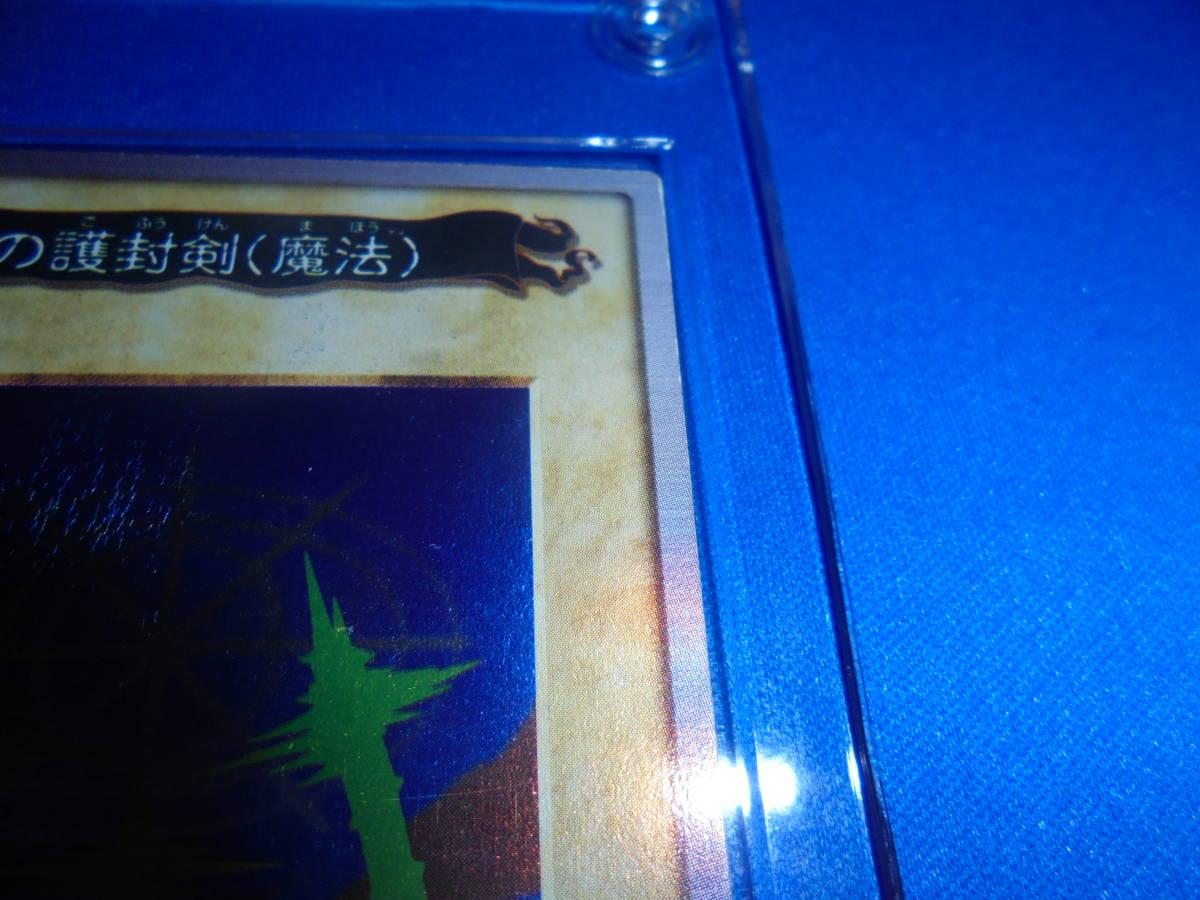 バンダイ版  遊戯王  抽選500枚限定  光の護封剣 J2 週間少年ジャンプ抽選_画像3