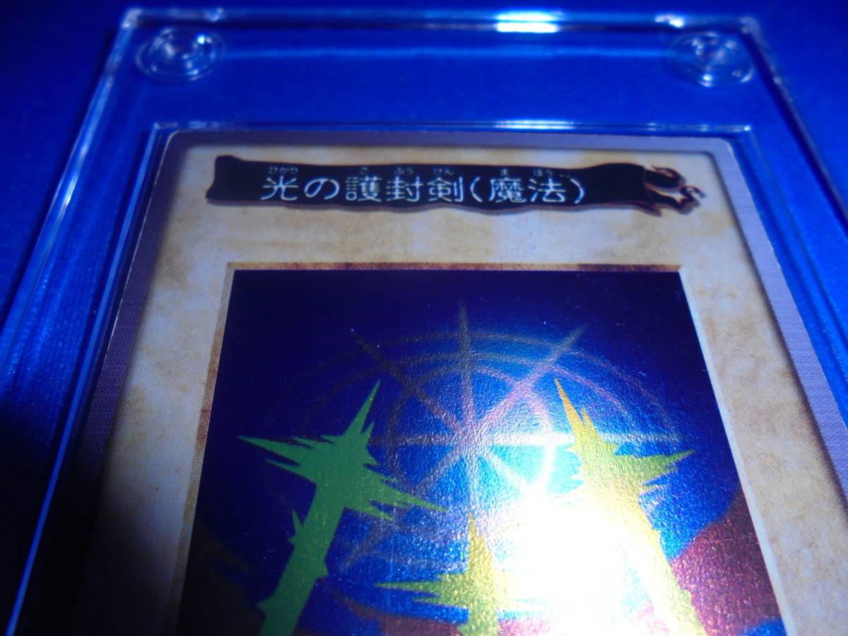 バンダイ版  遊戯王  抽選500枚限定  光の護封剣 J2 週間少年ジャンプ抽選_画像7