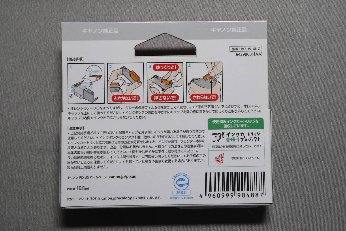 キヤノン 純正インク BCI-351XL C(シアン)_画像2