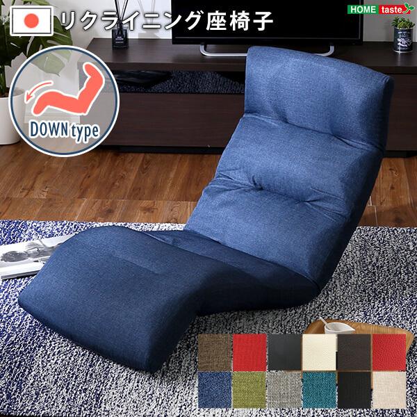 日本製リクライニング座椅子(布地、レザー)14段階調節ギア、転倒防止機能付き | Moln-モルン- Down type SH-07-MOL-D-BE ベージュ_画像2