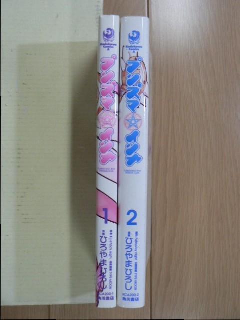 ☆ ひろやまひろし プリズマ☆イリヤ 全2巻(初版)(送料160円) ☆_画像2
