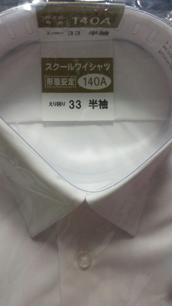 新品 スクール シャツ 制服 ブラウス 学生服 カッターシャツ 140A 標準サイズ  抗菌防臭 形態安定 吸汗速乾  半袖_画像2