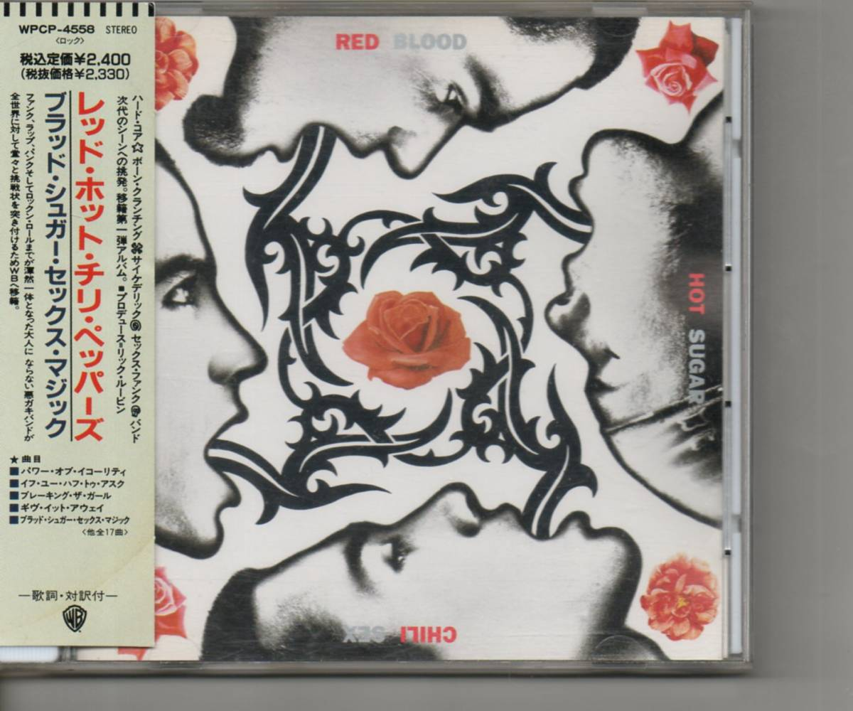 sg*レッド・ホット・チリ・ペッパーズ/Red Hot Chili Peppers/Blood Sugar Sex Magik/国内初回盤帯付き/Japanese first edition w/Obi