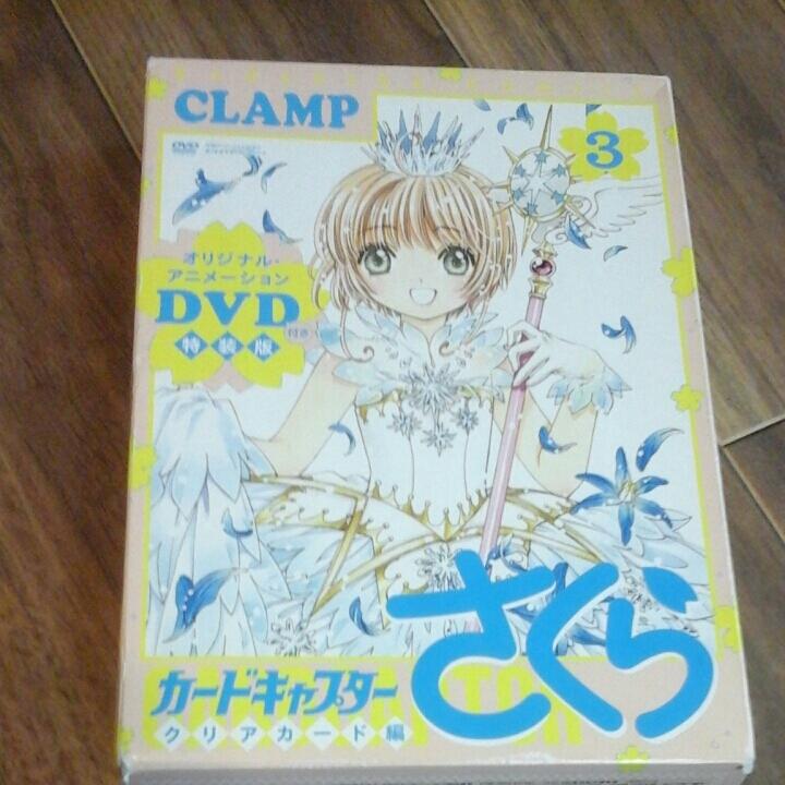 CLAMP カードキャプターさくら クリアカード編 3巻 DVD付き特装版