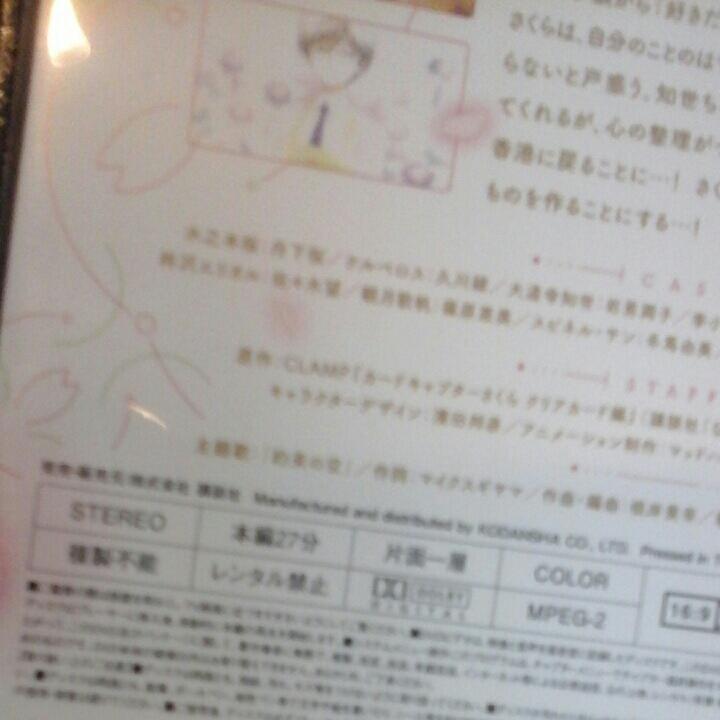 CLAMP カードキャプターさくら クリアカード編 3巻 DVD付き特装版_画像4