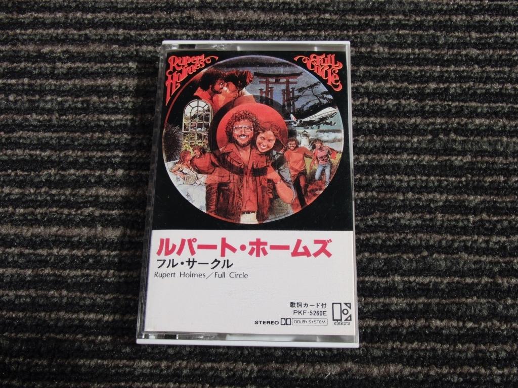 ☆ルパート・ホームズ カセットテープアルバム 「フル・サークル」 FULL CIRCLE/RUPERT HOLMES_画像1