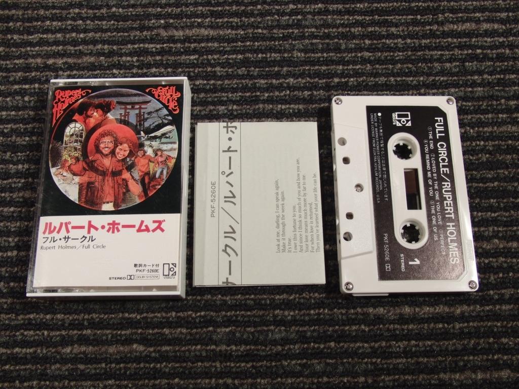 ☆ルパート・ホームズ カセットテープアルバム 「フル・サークル」 FULL CIRCLE/RUPERT HOLMES_画像2