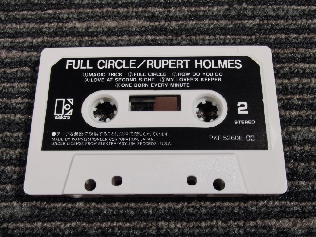 ☆ルパート・ホームズ カセットテープアルバム 「フル・サークル」 FULL CIRCLE/RUPERT HOLMES_画像4