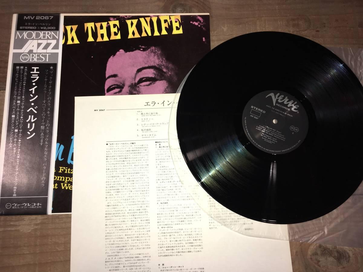 LPレコード/帯付き/MV2067●エラフィッツジェラルドElla Fitzgerald / Mack The Knife - Ella In Berlin_画像3