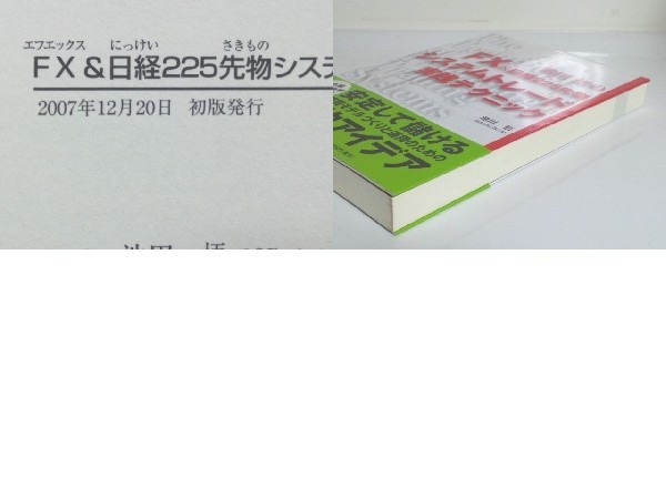 ★FX&日経225先物システムトレード実践テクニック 池田悟/シストレ/領収書可_画像3