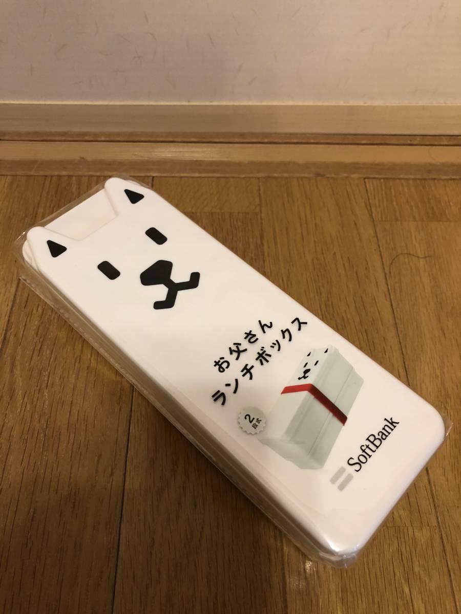 ★ 【非売品!】ソフトバンク SoftBank お父さんランチボックス 弁当箱_画像3