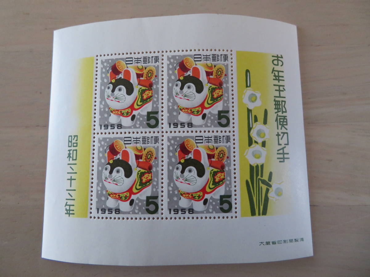 S33 New Year's greetings stamp New Year's gift small size seat Showa