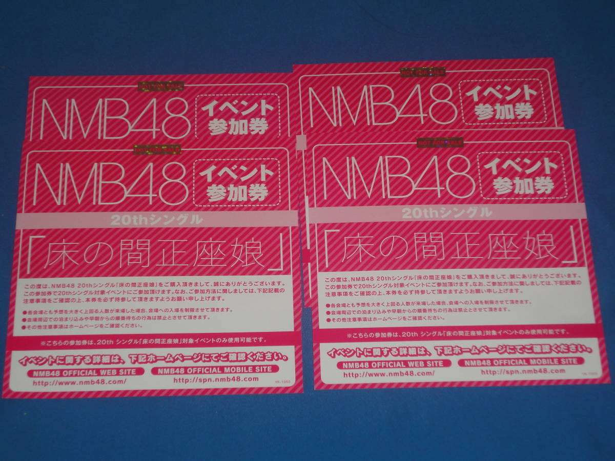 NMB48 20thシングル 床の間正座娘 発売記念 握手会 イベント参加券 4枚セット