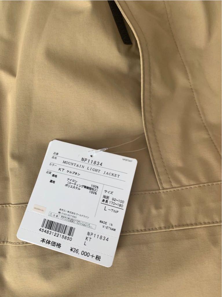 国内正規 新品 ケルプタン np11834 The North Face MOUNTAIN light jacket L KT ノースフェイス マウンテンライト ジャケット Supreme 18fw_画像2