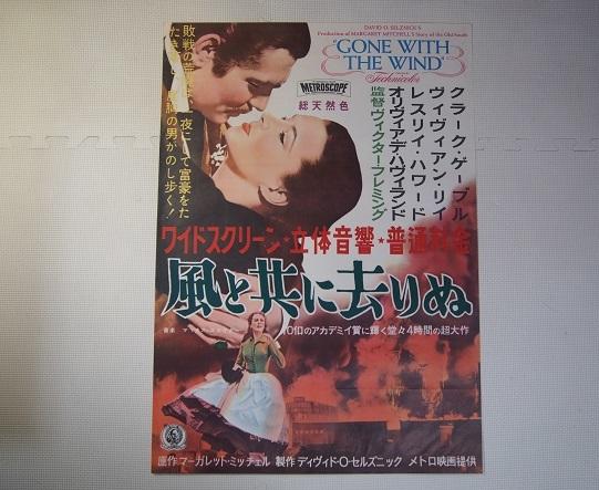 古い映画のポスター 風と共に去りぬ メトロ USED品