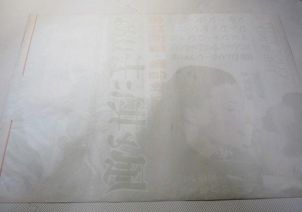 古い映画のポスター 風と共に去りぬ メトロ USED品_画像4