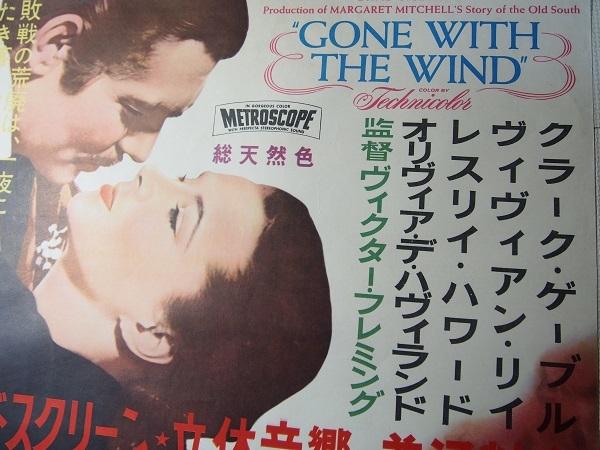 古い映画のポスター 風と共に去りぬ メトロ USED品_画像3