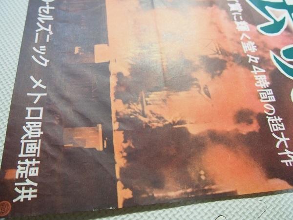 古い映画のポスター 風と共に去りぬ メトロ USED品_画像5