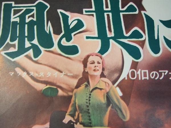 古い映画のポスター 風と共に去りぬ メトロ USED品_画像7