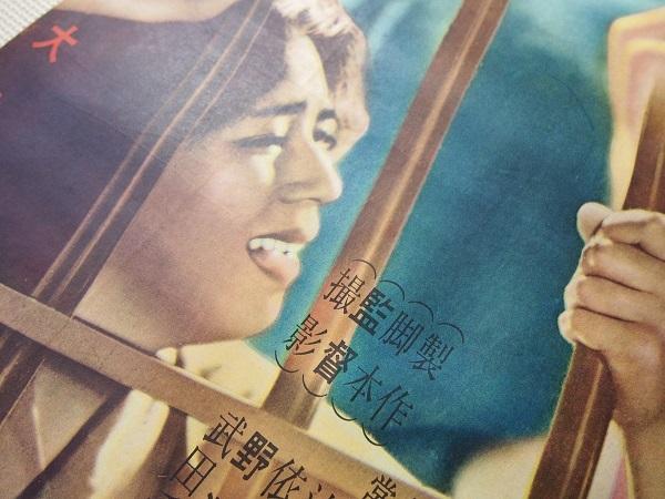 古い映画のポスター 復活 大映 USED品 _画像2