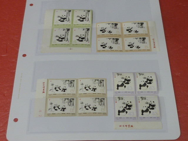 19 本保 新中国切手 1973年 革14 オオパンダ(2次) 田型 計4種 未使用NH_画像1