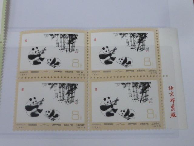 19 本保 新中国切手 1973年 革14 オオパンダ(2次) 田型 計4種 未使用NH_画像3