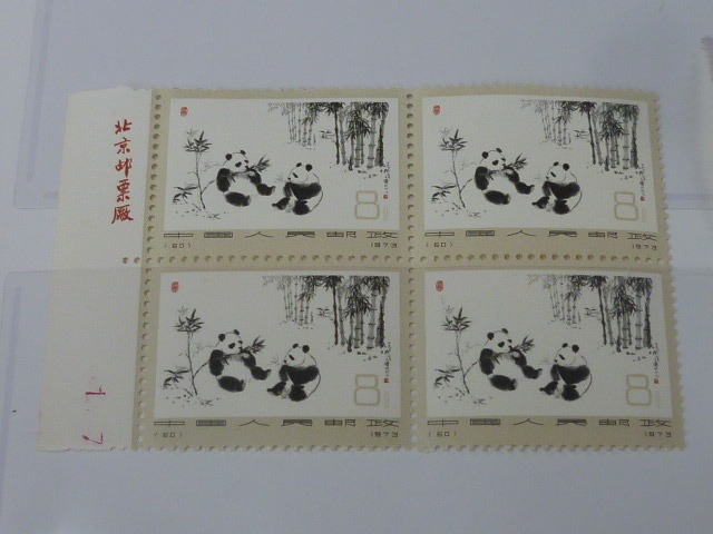 19 本保 新中国切手 1973年 革14 オオパンダ(2次) 田型 計4種 未使用NH_画像4
