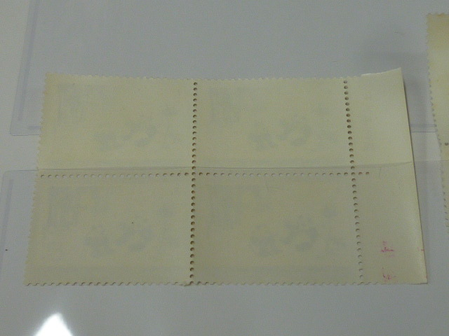 19 本保 新中国切手 1973年 革14 オオパンダ(2次) 田型 計4種 未使用NH_画像9