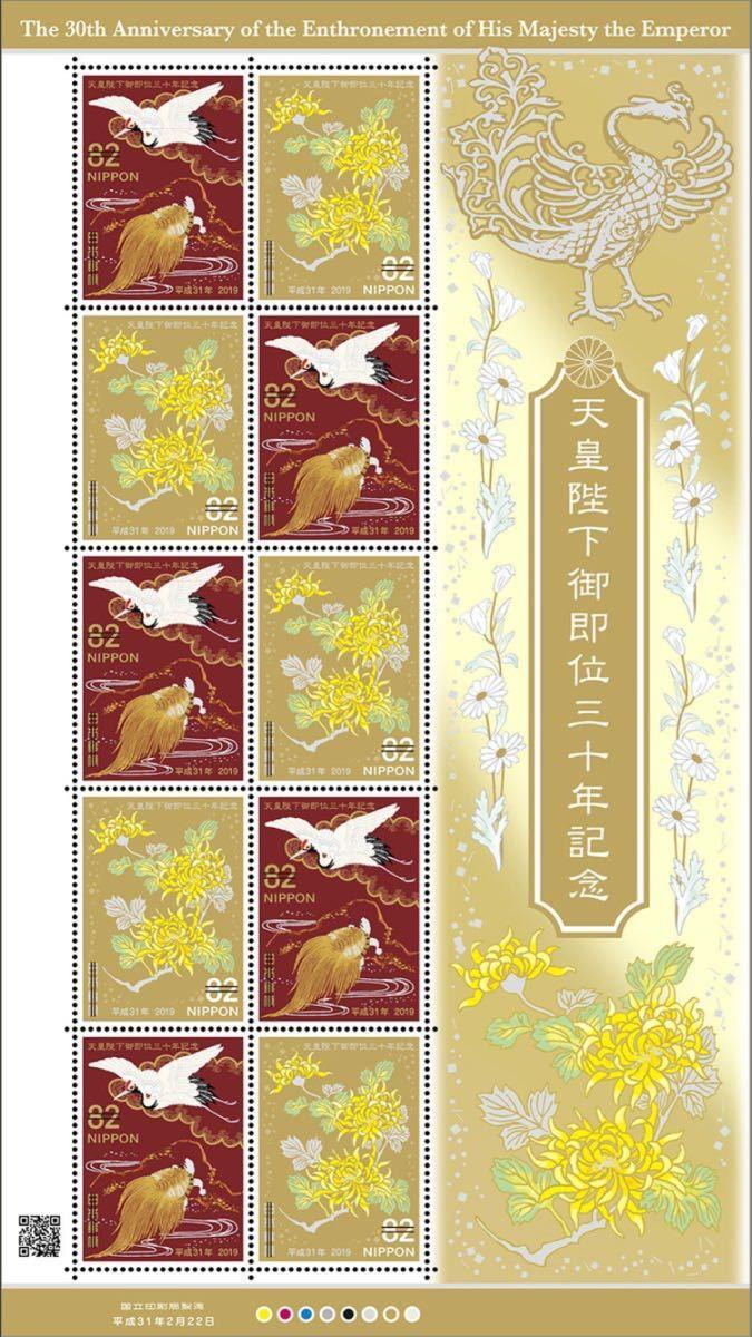 即決★ 天皇陛下御即位三十年記念 切手シート 82円切手×10枚 記念切手 特殊切手_画像1