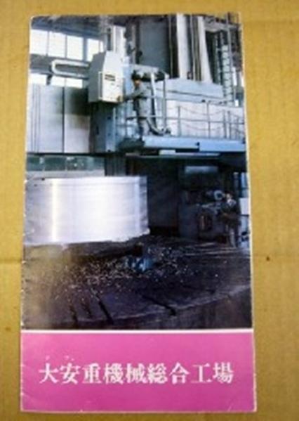 レア?非買当時物1981北朝鮮外国文出版「大安重機工場」