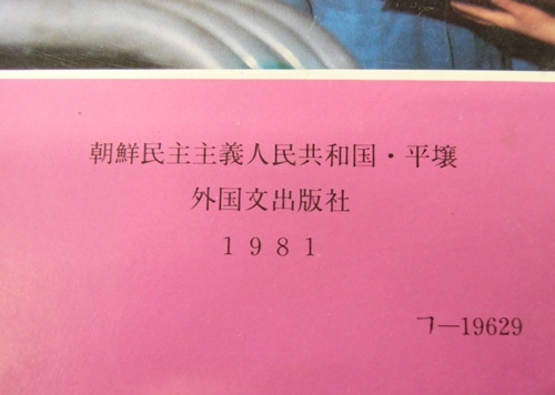 レア?非買当時物1981北朝鮮外国文出版「大安重機工場」_画像3