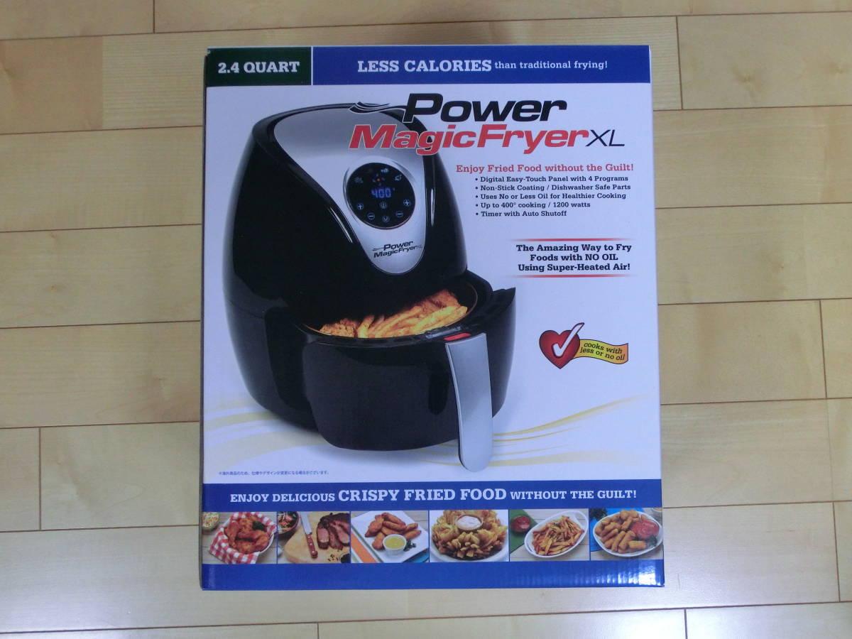 ★パワーマジックフライヤーXL 1台 送料無料 完全未使用未開封 Power Magic Fryer XL ダイレクトテレビショッピングで購入しました★