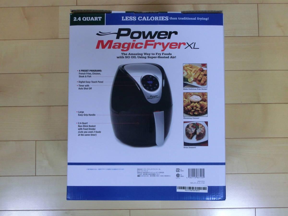 ★パワーマジックフライヤーXL 1台 送料無料 完全未使用未開封 Power Magic Fryer XL ダイレクトテレビショッピングで購入しました★_画像3