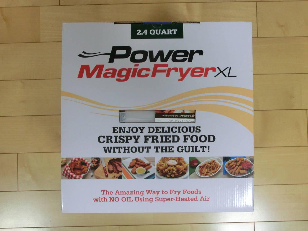 ★パワーマジックフライヤーXL 1台 送料無料 完全未使用未開封 Power Magic Fryer XL ダイレクトテレビショッピングで購入しました★_画像5